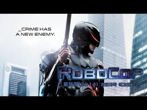 로보캅(2014) 한글자막 예고편 2