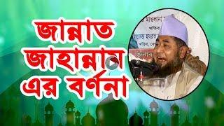 জান্নাত জাহান্নাম নতুন ওয়াজ Bangla Waz Mahfil Maulana Ajijul Islam Jalali New Mahfil