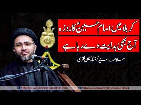 Imam Hussain (a,s) ka Roza ajj b Hidayat atta kar rha hain by Allama Syed Shahenshah Hussain Naqvi