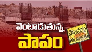 CAG Slams Corruption in Polavaram and Pattiseema ||  -The Fourth Estate - 22nd Mar18