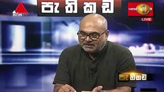 Pethikada Sirasa TV 08th February 2019