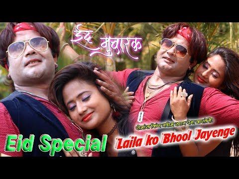 New Nagpuri Song 2017 | Laila ko Bhool Jayenge | लैला को भूल जायेंगे | RR Music