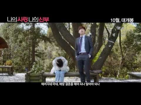 조정석(Cho Jung Seok) - (2014, 나의 사랑 나의 사랑, My Love My Bride )  trailer