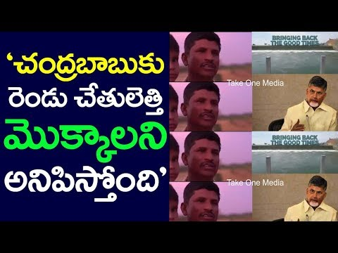 See What Anantapur Farmers Are Saying About Chandrababu Naidu