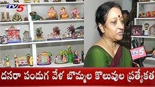 బొమ్మలు కొలువు విశిష్టత! | Dussehra Special Bomala Koluvu | Hyderabad