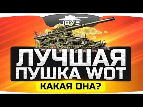 Самая Крутая Пушка World Of Tanks