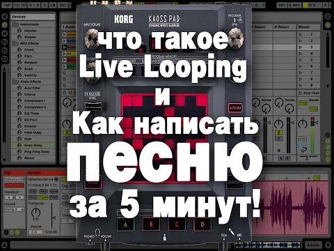 Что такое Live Looping и как написать песню за 5 минут!