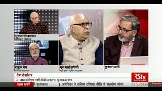 Desh Deshantar : लोकसभा और विधानसभा चुनाव एक साथ कराने की सार्थकता