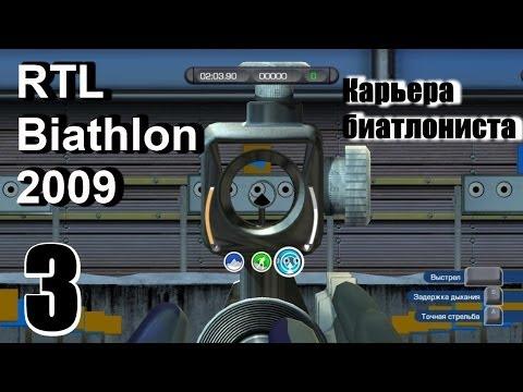 Прохождение RTL Biathlon 2009 - Карьера биатлониста #3