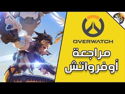 Overwatch |  مراجعة