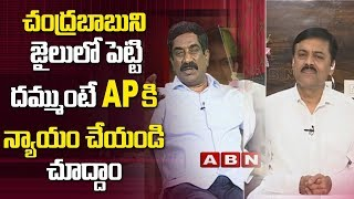 ABN MD Radha Krishna question to GVL Narasimha Rao over Chandrababu Naidu