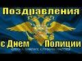 Поздравления с Днем Полиции поздравление на День МВД mp3
