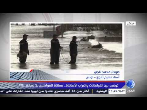 الاستاذ محمد ناجي وموضوع الرأي الحر تونس بين الفياضانات واضراب التعليم