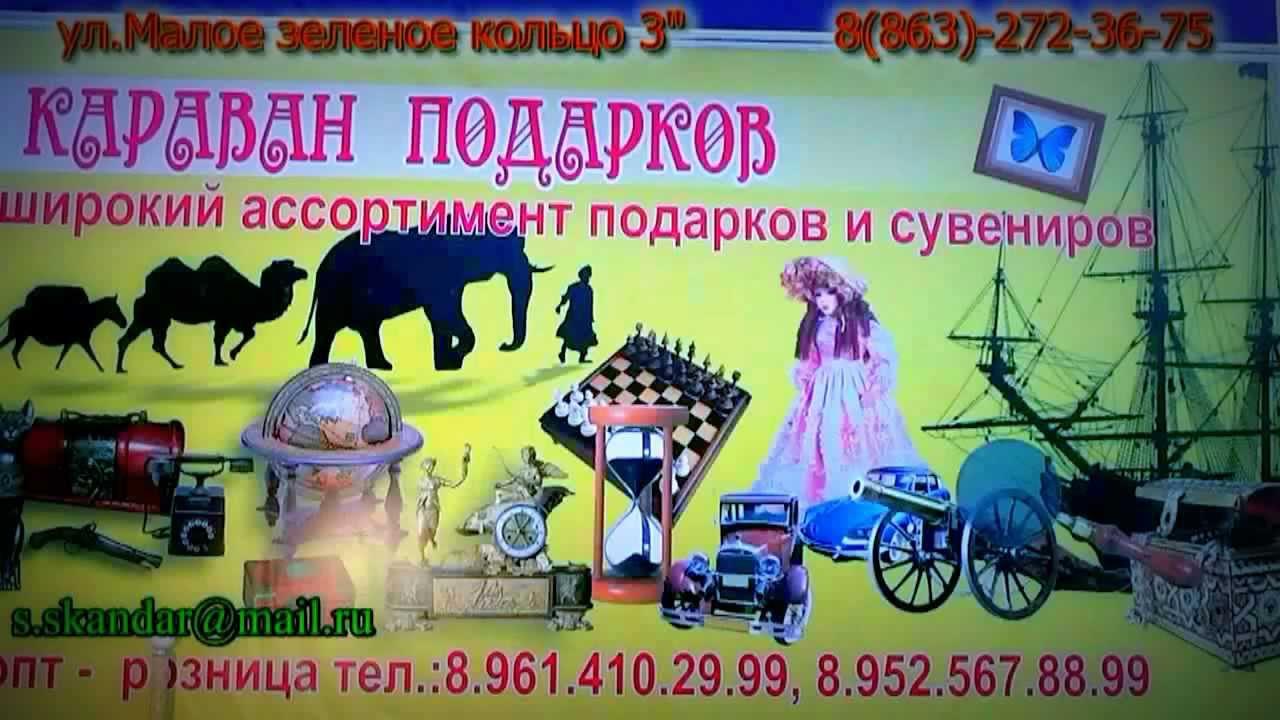 Магазин недорогих подарков и сувениров в Ростове-на-Дону