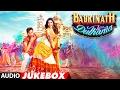 Badrinath Ki Dulhania Full Songs (Audio Jukebox) | Varun Dhawan, Alia Bhatt | T-Series