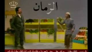 Diálogo en Arabe - En la fruteria  - في البقالة  -  In the grocery (Arabic Dialogue)