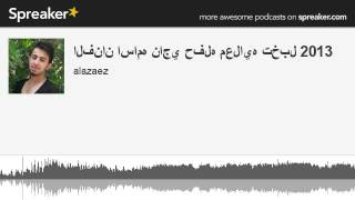 الفنان اسامه ناجي حفله معلايه تخبل 2013 (made with Spreaker)