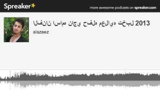 الفنان اسامه ناجي حفله معلايه تخبل 2013 (made with Spreaker)