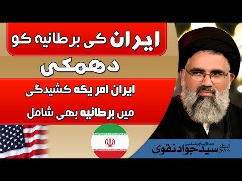 Iran Ki Brtaniya Ko Dhamki || Ustad e Mohtaram Syed Jawad Naqvi