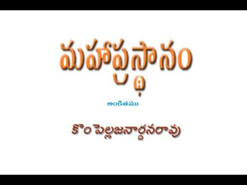 మహాప్రస్థానం అకితం కొంపెల్ల జనార్ధనరావు   Kompella Janardhana Rao   Sri Sri   Mahaprasthanam