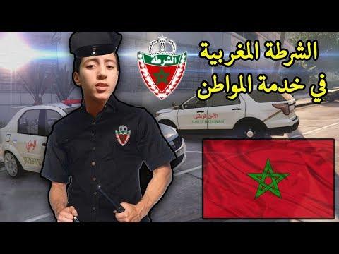 الشرطة المغربية تقبض على أخطر المجرمين !!! (GTA 5 Mod Police)