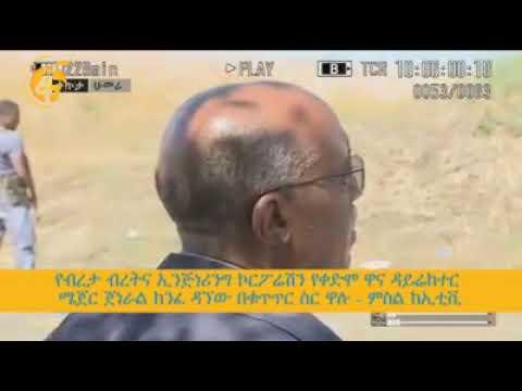 Video Footage Of Former Director General Of METEC In Custody