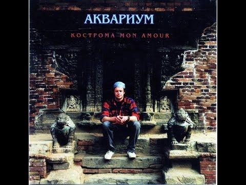 Аквариум, Борис Гребенщиков - Кострома Mon Amour