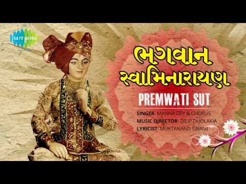 Bhagwan Swaminarayan | Premwati Sut Jayo | Gujarati Song | Manna Day video