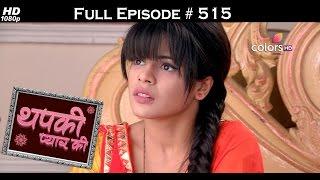 Thapki Pyar Ki - 11th December 2016 - थपकी प्यार की - Full Episode HD