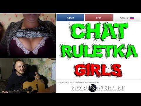 ЧатРулетка - Girls (Би-2,Цой,Ария, Макsим)