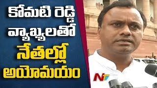 Komatireddy Rajagopal Reddy Statements Confuse T Congress Cadre || OTR