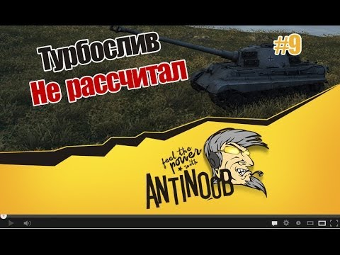 Тигр 2 [Не рассчитал] Турбослив World of Tanks (wot) #9