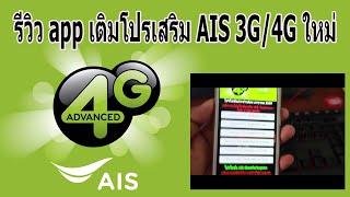 แนะนำapplication สมัคร โปรเสริม AIS 3G/4G ใหม่ 2016