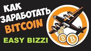 Преимущества VIP абонемента в Easy bizzi Биткоин Bitcoin Блокчейн Маркетинг Презентация