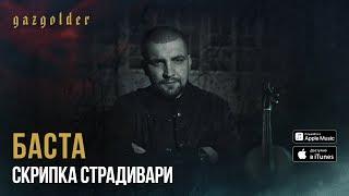 Баста - Скрипка Страдивари