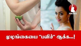 """முழங்கையை """"பளிச்"""" ஆக்க...! - Tamil Voice"""