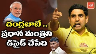 Nara Lokesh Says Chandrababu is Deciding the Prime Minister | PM Narendra Modi