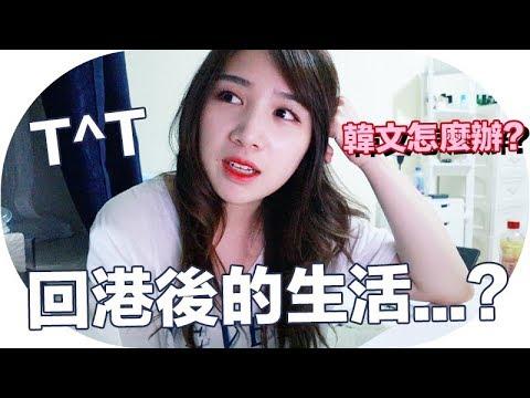 【公開】我不在韓國也能練習韓文的方法?在家的一天VLOG   Mira
