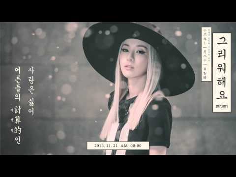 2ne1 - 그리워해요 (missing You) Teaser (dara) video