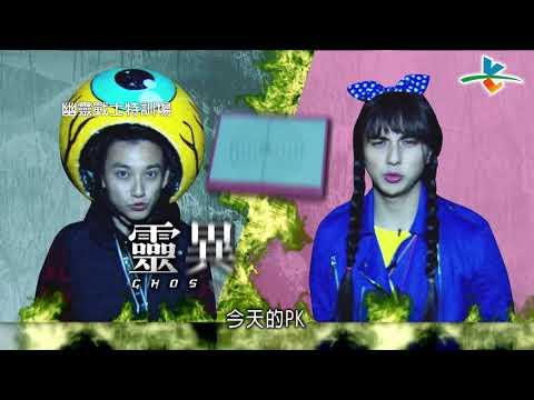 台綜-來自星星的事-20180105-逃跑吧好兄弟 - 【幽靈戰士特訓場】