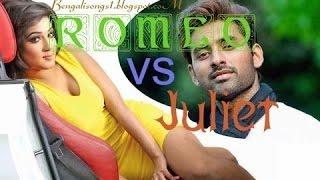 Romeo And Juliet - New kolkata bengali movie Mahiya Mahi Hot scene 2015