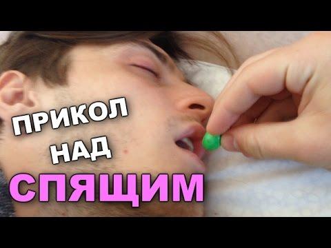 PRANK Прикол над спящим / Андрей Мартыненко и Саша Шапик