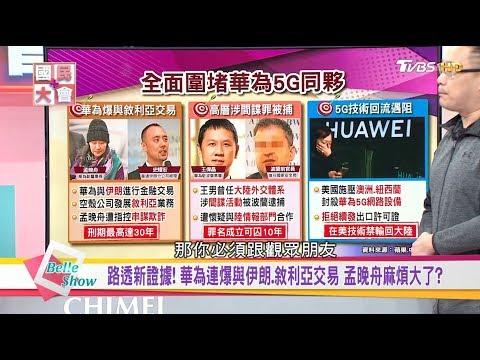 台灣-國民大會-20190116 追殺5G防後門!華為高層間諜罪被捕 孟晚舟恐罪加一等?