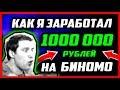 Я ЗАРАБОТАЛ 1000000РУБ НА BINOMO БИНАРНЫЕ ОПЦИОНЫ! ТОРГОВЛЯ И РАЗГОН ДЕПОЗИТА! БИНОМО КАК ТОРГОВАТЬ