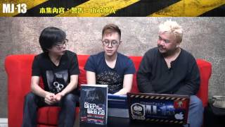 MJ13 EP192 Deep Web Again 片段