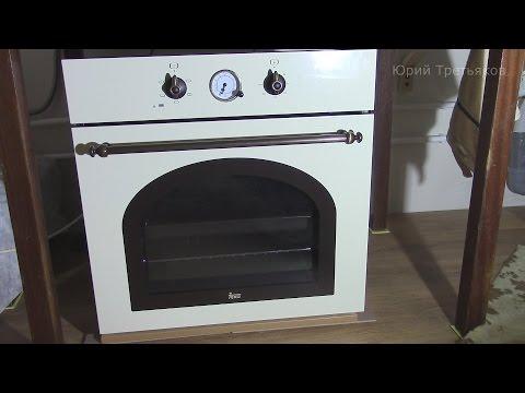 Электрический духовой шкаф Teka HR 550 VANILLA OB. #Обзор и #опытэксплуатации