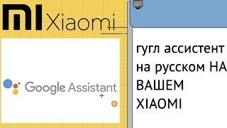 Гугл ассистент на русском на вашем XIAOMI