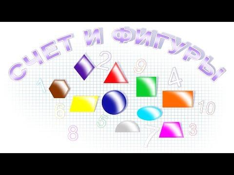 Счёт и цветные фигуры. Развивающее видео для детей.