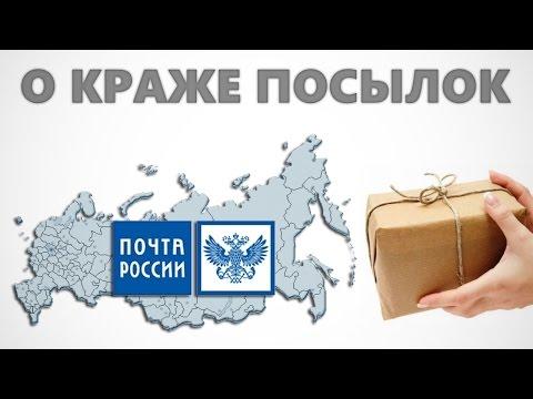 Про кражу посылок на Почте России в 2017 году