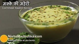 Makka ki Maheri Recipe - Cornmeal Maheri Recipe